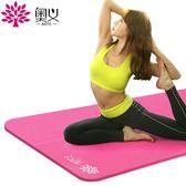 奧義瑜伽墊加長加寬加厚瑜珈墊子初學者男女防滑運動健身墊三件套 TW
