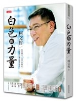 二手書博民逛書店《白色的力量:柯文哲》 R2Y ISBN:9862299673│