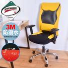 辦公椅 桌椅 椅子 書桌椅 凱堡 3M防潑水美曲腰背 升降扶手 鐵腳電腦椅 【A17211】