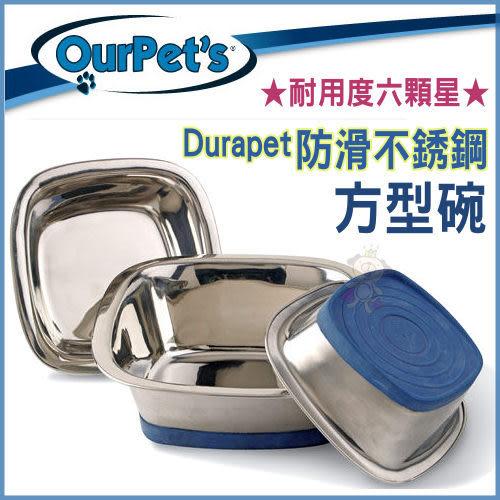 *WANG*美國 Ourpet's Durapet Bowl防滑方型不銹鋼碗-S號