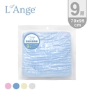 L'Ange 棉之境 9層純棉紗布浴巾/蓋毯 70x95cm(白色/藍色/粉色/黃色)[衛立兒生活館]