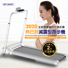 【 X-BIKE 晨昌】2020年熱巴款-減震型跑步機 XBT-SMART
