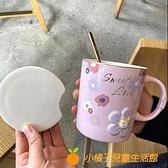 陶瓷杯帶蓋勺馬克杯可愛少女心花朵水杯早餐牛奶咖啡杯【小橘子】