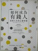 【書寶二手書T5/財經企管_FS2】如何成為有錢人-富裕人生的心靈智慧_和田裕美(Hiromi WADA)
