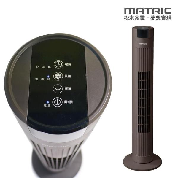 【南紡購物中心】【MATRIC 松木】舒適風微電腦涼廈扇(大廈扇) MG-AF8008M