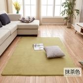 加厚家用簡約現代茶幾客廳地毯臥室房間滿鋪可愛長方形床邊毯地墊  ATF  極有家
