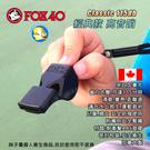 [加拿大 Fox 40] Class 經典款 黑 115分貝 無滾珠口哨 安全哨 裁判哨 狐狸哨;