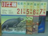 【書寶二手書T4/少年童書_PBA】小牛頓_21~27期間_共4本合售_加拉巴哥群島等