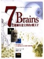 二手書博民逛書店 《7 Brains-怎樣擁有達文西的七種天才》 R2Y ISBN:9570316004│麥可‧葛柏