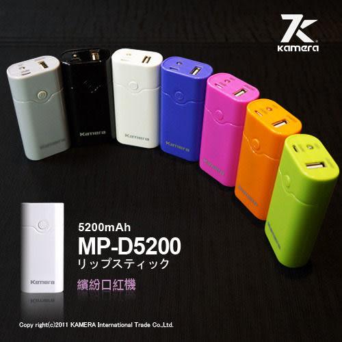 【晶豪泰】 Kamera 5200mAh 福利品出清 行動電源 MP-D5200 LED 照明 手電筒 手機 平板 外出 充電