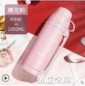 富光保溫杯大容量女可愛寶寶嬰兒外出水杯便攜戶外不銹鋼旅行水壺 NMS創意新品