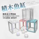 台灣出貨 積木魚缸 迷你型 迷你魚缸 桌上魚缸 辦公桌擺飾 造景 裝飾 水草缸 景觀缸