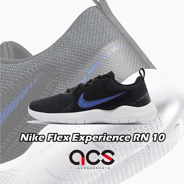 Nike 慢跑鞋 Flex Experience RN 10 黑 藍 入門款 男鞋 【ACS】 CI9960-007
