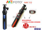 送USB線 公司貨 MeFOTO 美孚 MK10 附藍芽遙控器 鋁合金自拍腳架 三腳架 自拍棒+手機夾 勝興