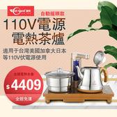電茶爐自動上水110V電壓台灣110伏電熱水壺燒水電茶爐全網最低價【全館免運八五折起】