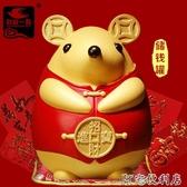 沙金老鼠擺件招財風水可愛儲錢罐鼠年十二生肖酒櫃裝飾品年會禮品(快速出貨)