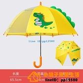 兒童雨傘女童公主晴雨傘國小生男童幼稚園安全半自動長柄輕便小傘【小桃子】