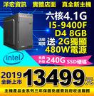【13499元】全新I5-9400F六核...