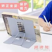 兒童讀書架閱讀架韓國創意書夾多功能可摺疊書立架桌上桌面金屬夾 NMS初色家居館