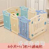 護欄 寶寶游戲防護欄柵欄嬰幼兒玩具室內爬行墊學步欄海洋球池 AW3069『愛尚生活館』