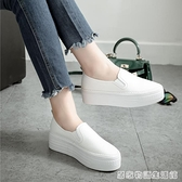 韓國鬆糕厚底鞋休閒小白鞋增高顯瘦懶人一腳蹬樂福鞋單鞋女平底鞋 居家物语