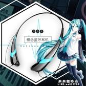耳麥 二次元耳麥初音未來周邊無線動漫概念運動跑步藍芽耳機4.0掛頸式 果果輕時尚