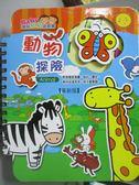 【書寶二手書T5/少年童書_XCJ】趣味粘貼遊戲書-動物探險【革新版】_幼福編輯部