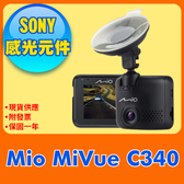 Mio MiVue C340【送 16G+E01三孔+拭鏡布】行車記錄器