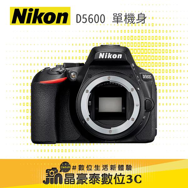 歡迎到店國旅卡 Nikon D5600 單機身 晶豪泰3C 專業攝影 公司貨 NIKON單眼相機