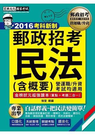 【郵政招考新制適用】2016郵政招考:民法(含概要):專業職(一)、營運職適用
