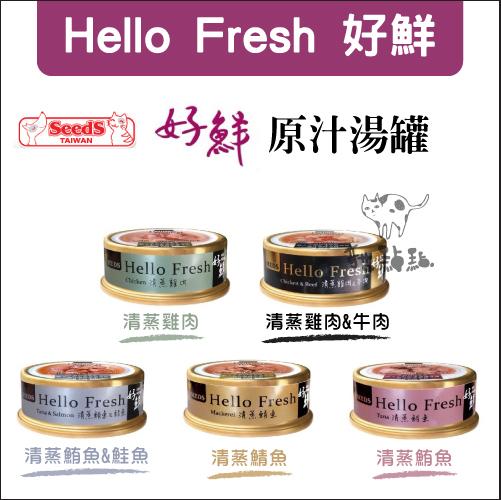 SEEDS惜時[Hello Fresh好鮮清蒸原汁小湯罐,5種口味,50g,泰國製](一箱24入)