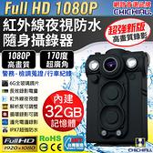 HD 1080P 超廣角170度防水紅外線隨身微型密錄器(32G)@弘瀚