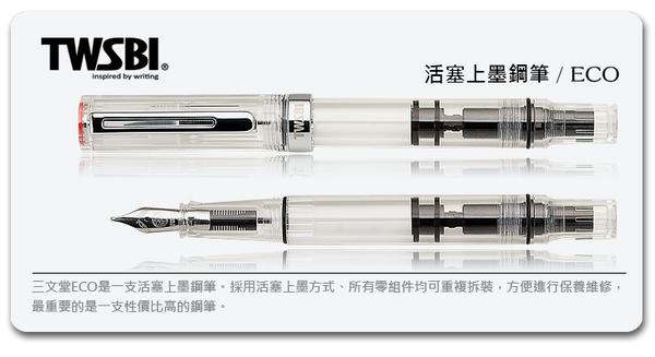 臺灣 TWSBI 三文堂 ECO 透明 筆桿活塞上墨鋼筆 /支