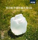 丹大戶外【KAZMI】KZM 多功能手提折疊水箱10L K9T3K008 水桶│水箱│儲水箱