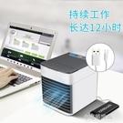 usb迷你空調扇家用小型冷風機學生宿舍辦公室桌面臺式制冷加濕器 小宅妮