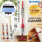 PGS7 - TWINBIRD Twinbird 旋風式 吸加拖 吸塵器 TC-5159【SFJ80247】