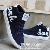 夏季新款男高筒帆布鞋男鞋學生韓版休閒運動布鞋中學生軟底板鞋 藍嵐