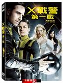 【停看聽音響唱片】【DVD】X戰警:第一戰