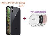 【刷卡分期】IPXS 512G 5.8吋 限量送無線充電組 / Apple iPhone XS 512GB  新一代神經網路引擎