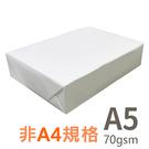 A5 70gsm 雷射噴墨白色影印紙 500張入 為A4尺寸的一半