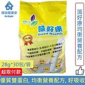 藻好康均衡營養配方 高纖 28g*30包/袋◆德瑞健康家◆