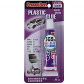POWER BON無苯環保型塑膠用超能膠-30ml