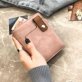 韓版時尚錢包百搭簡約休閒零錢包拉鏈搭扣錢夾女包