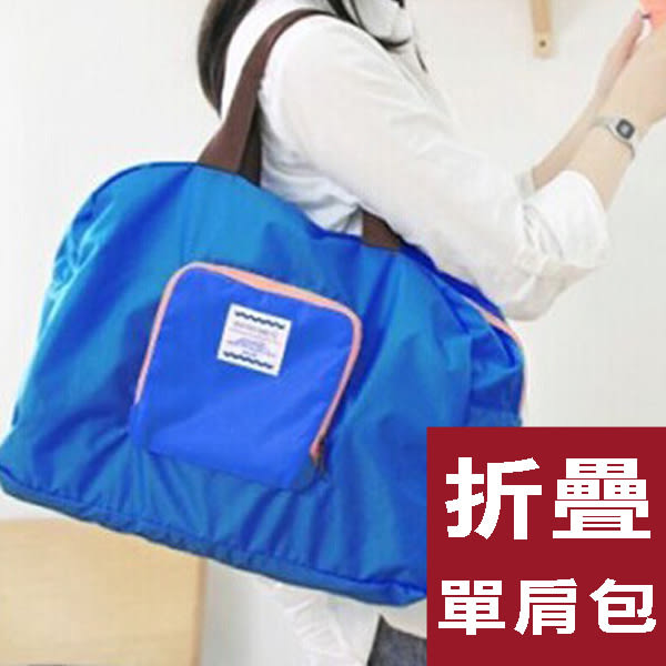 【單肩】韓國法蒂希 iconic 可折疊收納包/購物包/單肩包/環保購物袋/收納袋包中包/防潑水