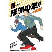 排球少年小說版(VII)決戰之秋(7)