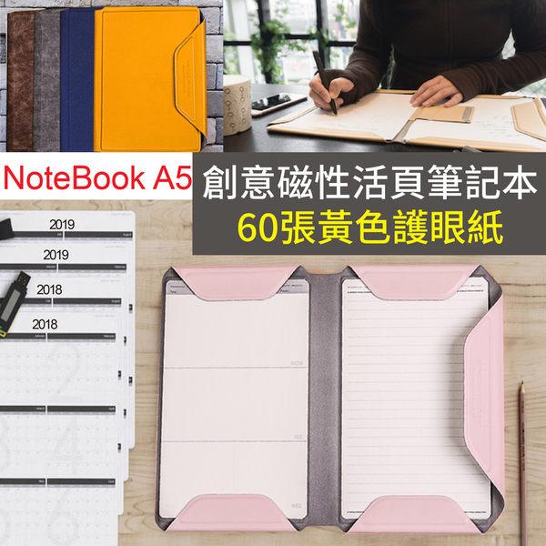 【新品上市 】荷蘭創意磁性活頁筆記本A5 NoteBook Modular 筆記本 磁性筆記本 百搭筆記本