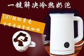 全自動打奶泡機電動打奶器家用打泡器商用冷熱打沫咖啡牛奶奶沫機 igo  全館免運