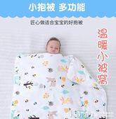 嬰兒抱被 新生兒包被嬰兒抱被純棉被子春秋冬加厚初生抱毯紗布包巾【韓國時尚週】