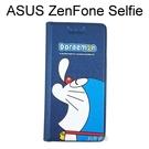 哆啦A夢皮套 [瞌睡] ASUS ZenFone Selfie ZD551KL 小叮噹【台灣正版授權】