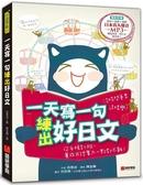 一天寫一句練出好日文 :沒時間更要這樣學!從手帳到FB養成日語實力一點都不難